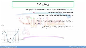جلسه 28 فیزیک نظام قدیم - حرکت شناسی 6 و حل چند سوال - مدرس محمد پوررضا