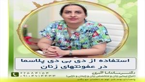 استفاده از دی بی دی پلاسما در عفونت های زنان