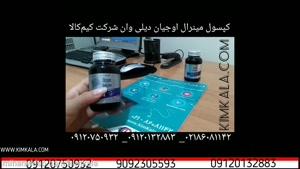 قرص energy Daily one   مشکل بچه دار نشدن   09120132883  کمبود اسپرم در آقایان   ناباروری در بانوان