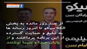 برنامه کلاسیکو عادل فردوسی پور