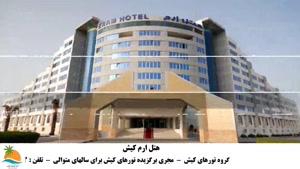 تور کیش هتل ارم: نمای بیرونی هتل ارم