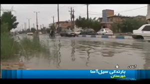نماشا - بارندگی سیل آسا در خوزستان