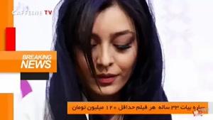 نماشا - دستمزدهای جنجالی و گران قیمت بازیگران زن مطرح سینمای ایران