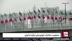 نماشا ممنوعیت صادرات خودرو ملی ترکیه به ایران