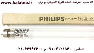 مشاهده ویژگیهای لامپ یو وی سی uvc فیلیپس 30 وات