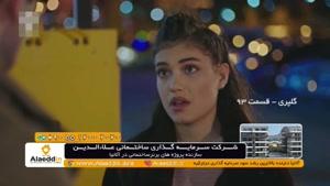 سریال گلپری دوبله فارسی قسمت 93