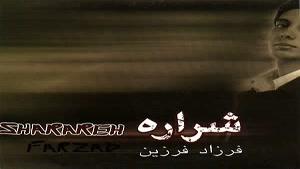 آلبوم شراره فرزاد فرزین + دانلود کل آلبوم با بهترین کیفیت