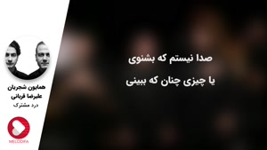 آهنگ درد مشترک از همایون شجریان و علیرضا قربانی
