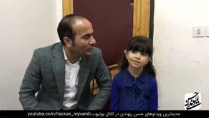 کلیپ طنز حسن ریوندی با سجاد رضایی دانش آموز معروف اصفهانی