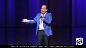 شوخی حسن ریوندی با سریال ستایش و نرگس محمدی