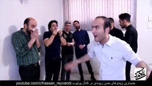 چالش عطسه کلیپ طنز حسن ریوندی