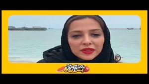 تبریک شب یلدا به سبک بازیگران فیلم چشم و گوش بسته