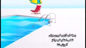 آموزش شنا با شنایار