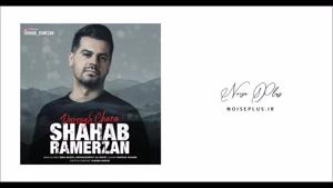 آهنگ جدید شهاب رمضان به نام دروغ چرا