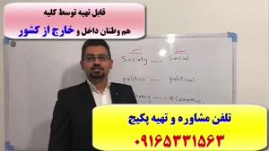 آموزش لغات کتاب ۵۰۴-آمادگی آزمون IELTS-تافل و آزمون EPT