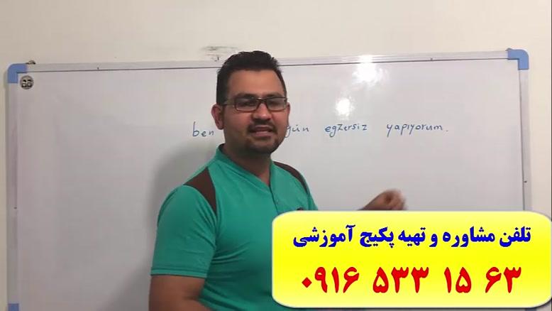 آموزش زبان ترکی استانبولی  توسط مرد ۱۰ زبانه اهوازی (استاد علی کیانپور
