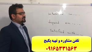آمادگی جهت آزمون آیلتس فقط در ۳ ماه- ۱۰۰% تضمینی-استاد علی کیانپور