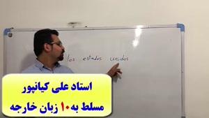 آموزش ۱۰۰% تضمینی گرامر، لغات و مکالمه اسپانیایی با استاد علی کیانپور