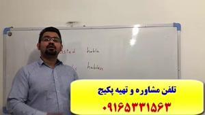 آموزش مکالمه اسپانیایی،لغات و گرامر اسپانیایی-استاد علی کیانپور