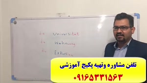 آمادگی جهت آزمون زبان آلمانی گوته از A۲ تا B۲-استاد علی کیانپور