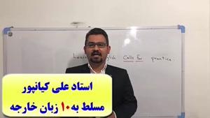 قویترین دوره ی آموزش آزمون آیلتس IELTS با استاد علی کیانپور_