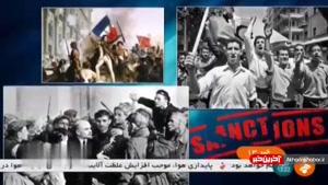 مقایسه چهل سال نخست چهار انقلاب بزرگ در تاریخ جهان