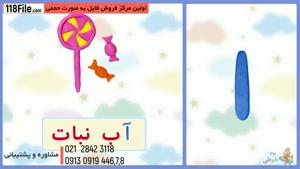 بهترین آموزش حروف و کلمات به کودکان با شعر و آهنگ