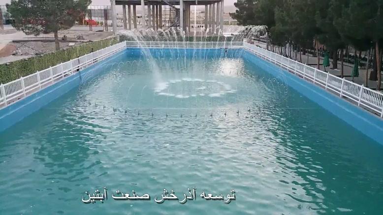 آبنمای هارمونیک مجتمع خدمات فرهنگی روناک کاشان www.Abonoor.ir