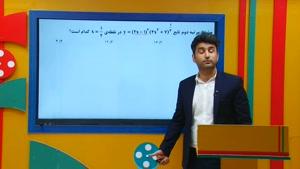 ریاضی ارشد - مشتق مرتبه بالا صفر شونده از علی هاشمی