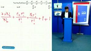 ریاضی دهم - تدریس کامل فصل ششم شمارش و بدون شمارش