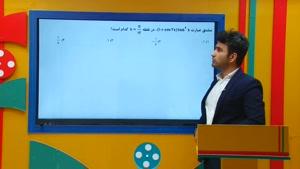 ریاضی ارشد - نکته و تست مشتق مثلثاتی از علی هاشمی