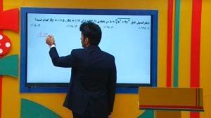 ریاضی ارشد - نکته و تست دیفرانسیل کامل از علی هاشمی