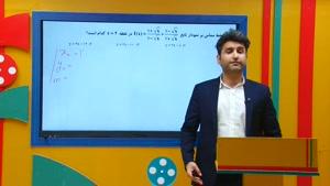 ریاضی ارشد - نکته و تست معادله خط از علی هاشمی