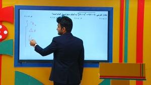 ریاضی ارشد - نکته و تست مقدار تقریبی از علی هاشمی