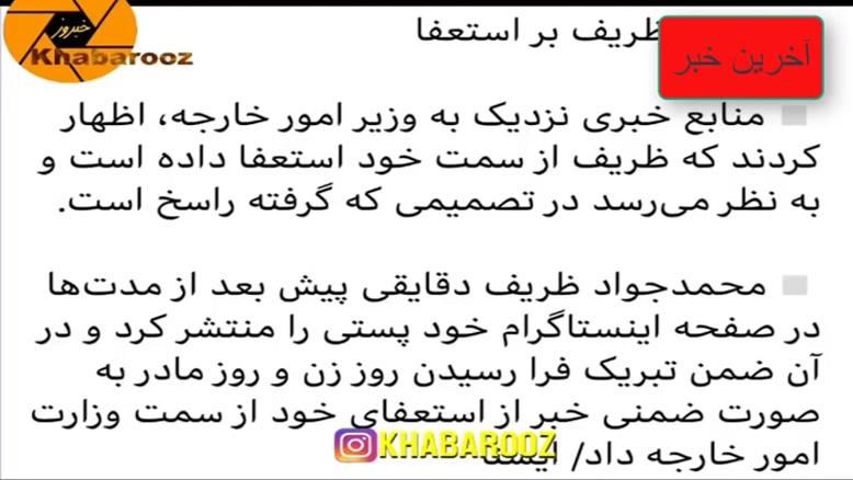 محمد جواد ظریف وزیر امور خارجه  استعفا داد