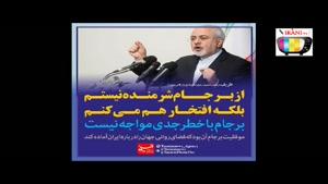 استعفای غیرمنتظره ظریف در دولت دوازدهم