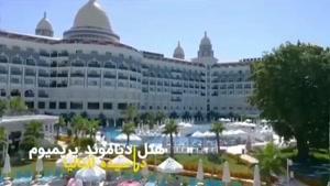 هتل دیاموند پریمیوم
