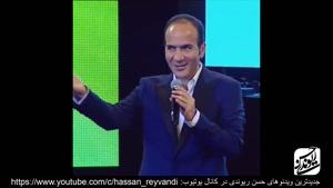 کلیپ های خنده دار  و جوک های حسن ریوندی ۲۰۱۷
