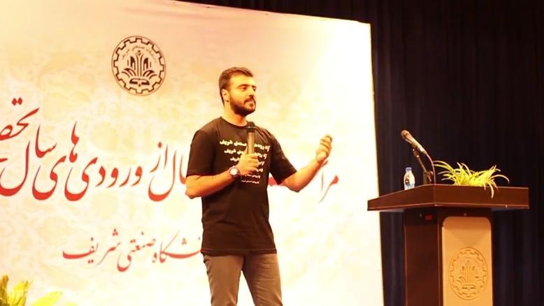 اجرای استنداپ ابوطالب حسینی در دانشگاه شریف به مناسبت آغاز سال تحصیلی