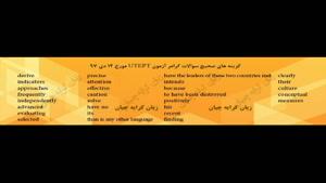 آزمون UTEPT , تافل دکتری دانشگاه تهران , پاسخ کلیدی سوالات آزمون 14 دی