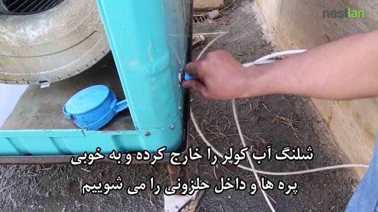 ویدئوی آموزشی سرویس کولر آبی (قسمت اول) شستن حلزونی