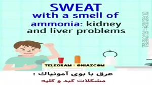 نشانه های بوی بدن