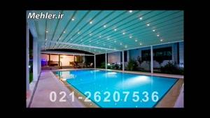 ۰۲۱-۲۶۲۰۷۵۳۶ نمایندگی سقف متحرک|سقف متحرک استخر|سقف برقی استخر