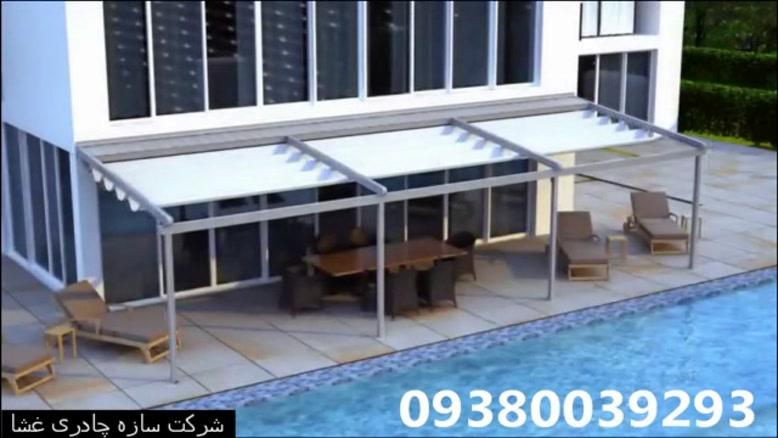 ۰۲۱۲۶۲۰۷۵۳۶ سقف متحرک تراس|سقف برقی بالکن|سقف متحرک حیاط خلوت