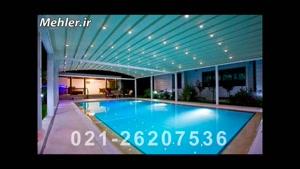 ۰۲۱۲۶۲۰۷۵۳۶ سقف متحرک استخر سقف کنترلی استخر سقف اتومات استخر سقف برقی