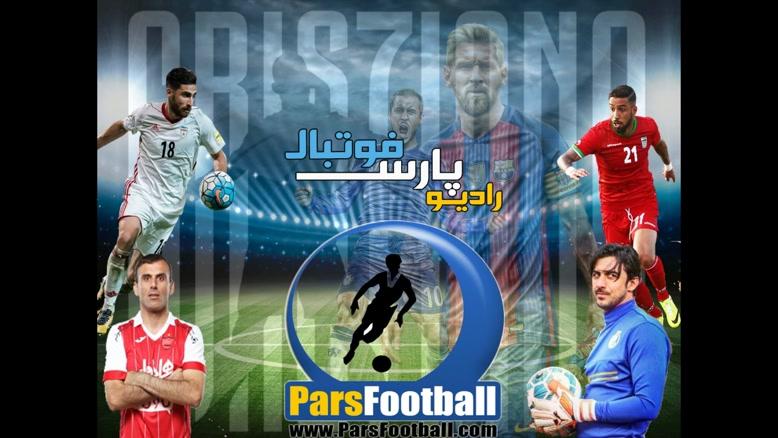 بررسی حواشی فوتبال ایران و جهان در پادکست شماره 214 پارس فوتبال