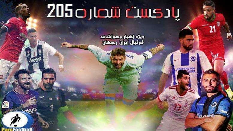 بررسی حواشی فوتبال ایران و جهان در پادکست شماره 205 پارس فوتبال