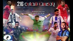 بررسی حواشی فوتبال ایران و جهان در پادکست شماره ۲۱۶ پارس فوتبال