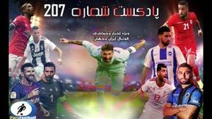 بررسی حواشی فوتبال ایران و جهان در پادکست شماره ۲۰۷ پارس فوتبال