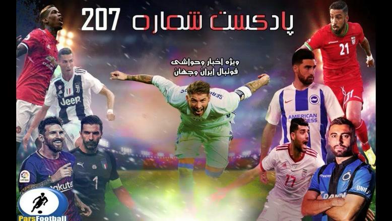بررسی حواشی فوتبال ایران و جهان در پادکست شماره 207 پارس فوتبال
